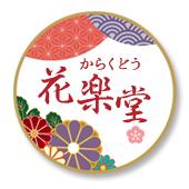 花楽道ロゴ