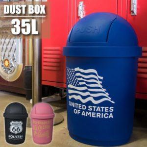 アメリカンなゴミ箱