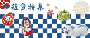 リビングート楽天市場店ロゴ