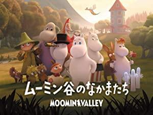 アニメ イギリス ムーミン谷のなかまたち