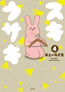 スキウサギ