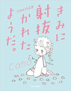 Cahoさんの書籍