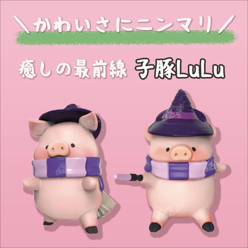 子豚LuLu
