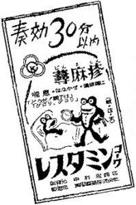 コーワのカエルの起源