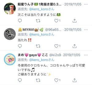 ケロちゃんコロちゃん公式Twitterのコメント欄