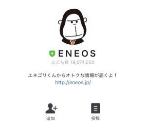 ENEOS公式アカウント