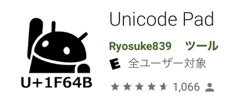 ドロイド君の絵文字 Unicode Pad