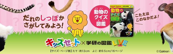 キッズセット×学研の図鑑 「動物クイズ図鑑」