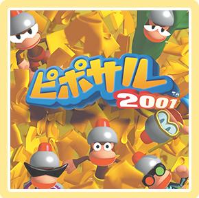 ピポサル2001