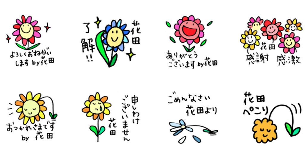 花キャラの花田
