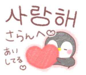 ペンギン 韓国