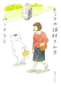 きょうの猫村さん 9巻