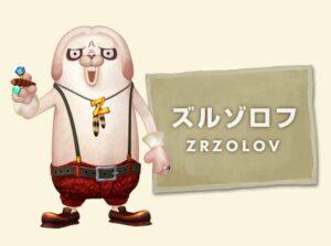 ズルゾロフ