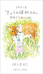 猫村さんのカレンダー