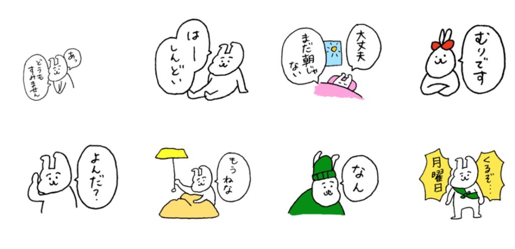 usaoさんのLINEスタンプ