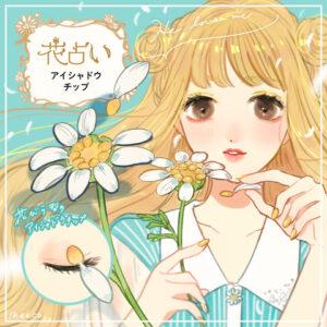 花占いアイシャドウチップ