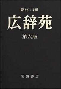 第6版 広辞苑