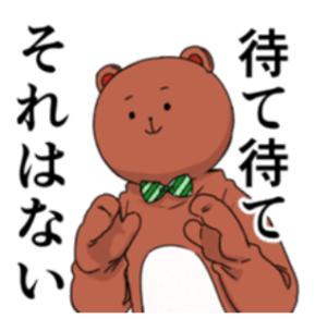 熊谷みつ夫