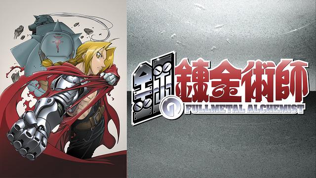 鋼の錬金術師 アニメ2003年版
