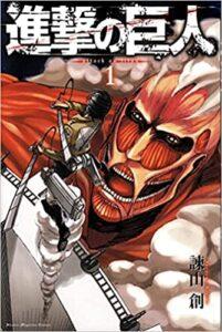 進撃の巨人 漫画1巻