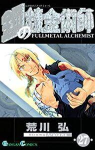 鋼の錬金術師コミック第27巻
