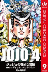 ジョジョの奇妙な冒険第9巻
