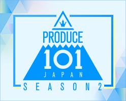 PRODUCE101 season2 公式サイト