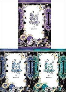 ある日、お姫様になってしまった件について 小説韓国語版