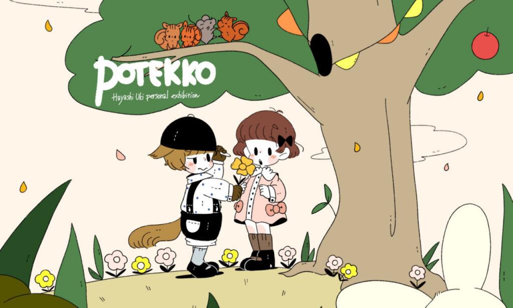はやしうきさんの個展「POTEKKO」