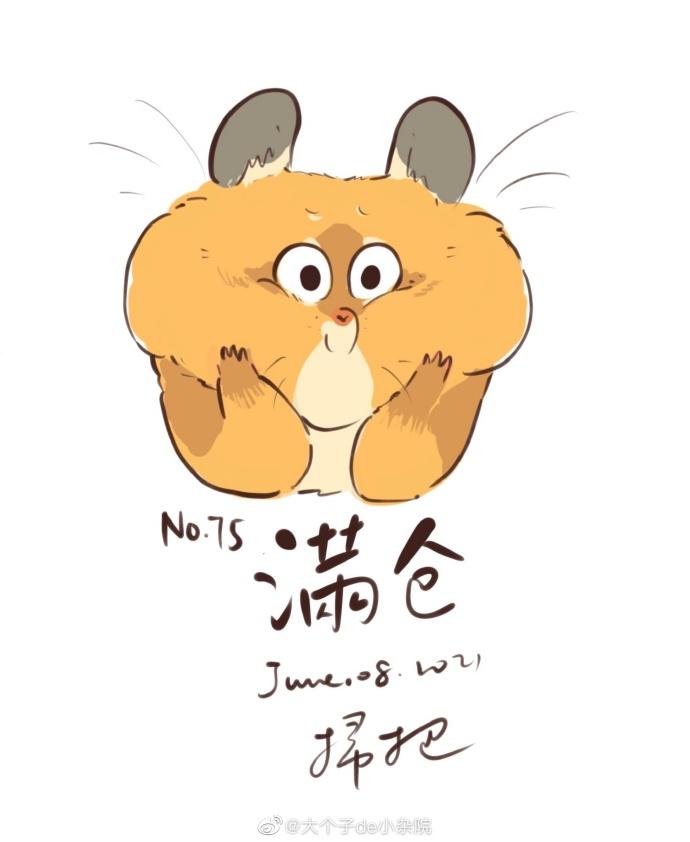 満倉ハムスターのイラスト