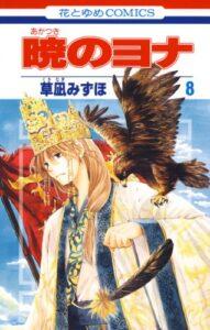 暁のヨナ第8巻