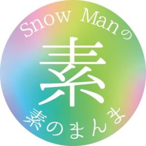 snowmanの素のまんま